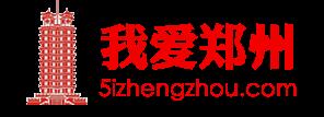 我爱郑州5izhengzhou.com