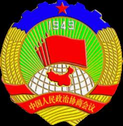 郑州市政协