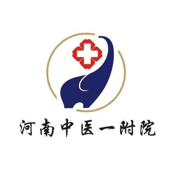 河南中医院大学第一附属医院