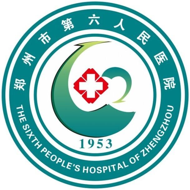 郑州第六人民医院