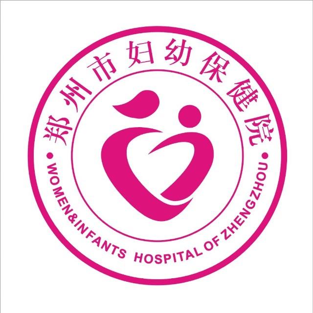郑州市妇幼保健院
